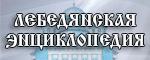 Лебедянская энциклопедия