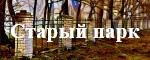 Старый парк в Троекурово. Спасение и возрождение