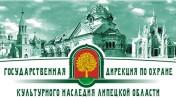 Государственная дирекция по охране культурного наследия Липецкой области