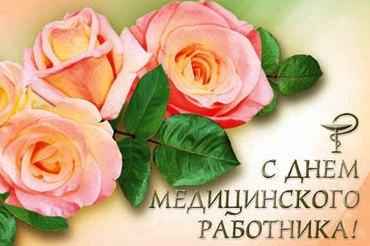Татьяна Львовна! С Днем Медика! - Страница 2 1339875936