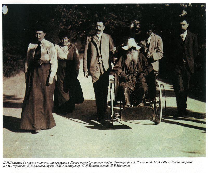 Лев Толстой и Юлия Игумнова в Гаспре