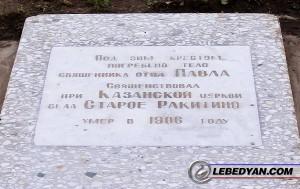Надгробье на могиле о. Павла у алтаря Казанской церкви в Ст. Ракитине.