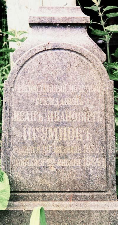 Надгробие на могиле Ивана Ивановича Игумнова - отца Ю.И.Игумновой