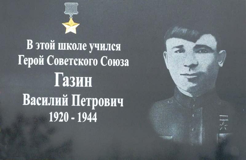 Василий Газин. Мемориальная доска на школе в селе Шовское