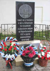 памятник ликвидаторам аварии на ЧАЭС в Лебедяни