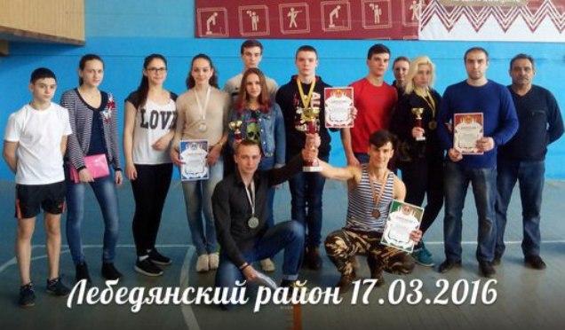 сборная команда Лебедянского района (ГТО 2016)