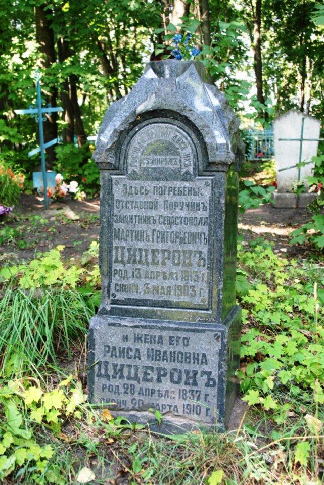 Надгробие М.Г. Цицерона на кладбище в с. Шовское Лебедянского района