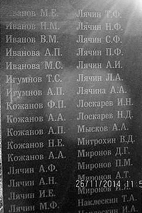 с. Каменная Лубна