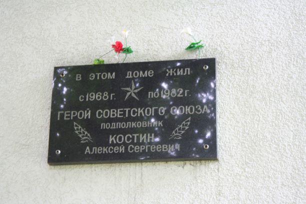 мемориальная доска на доме в Зеленограде, где жил Герой Советского Союза А.С. Костин