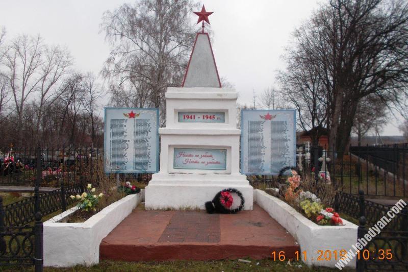 Памятник в с. Курапово Лебедянского района