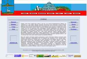 Леком 2006 года