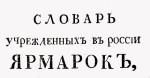 Книга «Словарь учреждённых в России ярмарок». Москва, 1788 год
