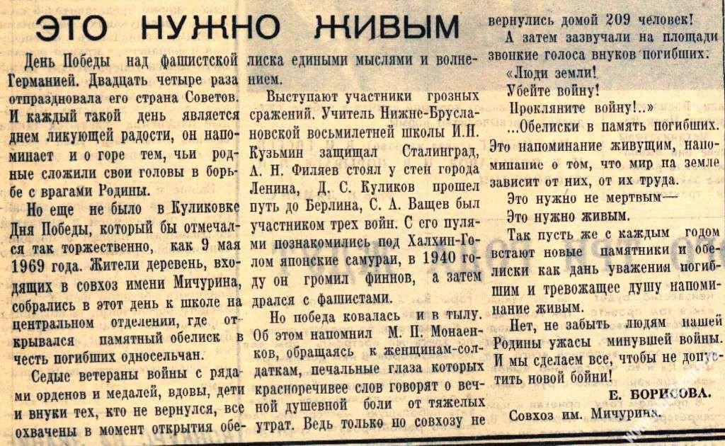 Статья об открытии памятника в с. Вторая Куликовка в районной газете