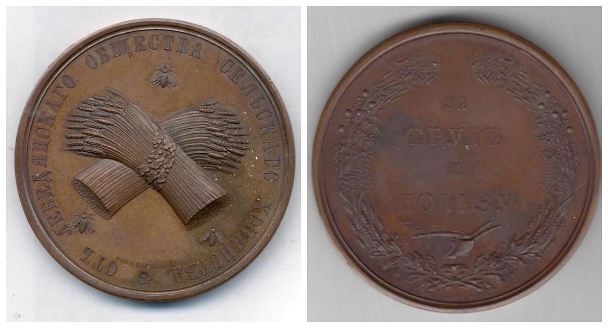 Медаль Лебедянского общества сельского хозяйства