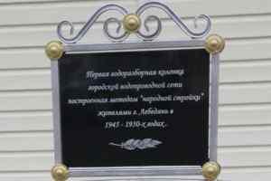 памятник водоразборной колонке в городе Лебедянь