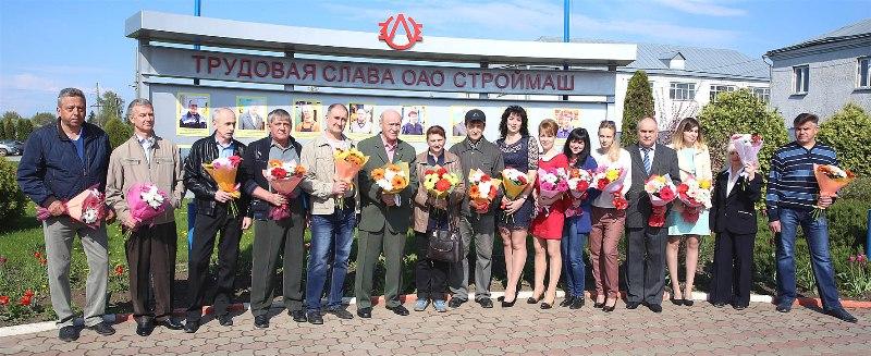 Доска Почёта ОАО Строймаш