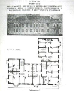 проект сталинской двухэтажки