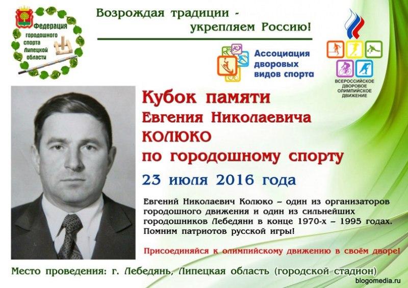 турнир по городошному спорту в Лебедяни