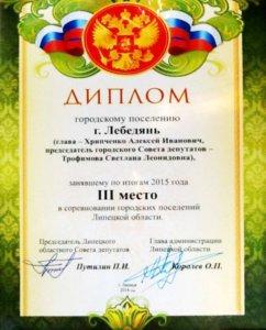 диплом за третье место в конкурсе муниципалитетов Липецкой области