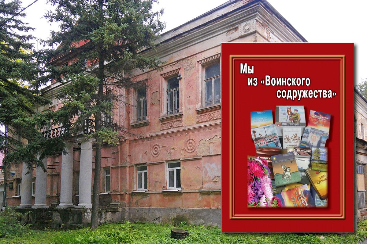 презентация сборника воинского содружества в лебедяни