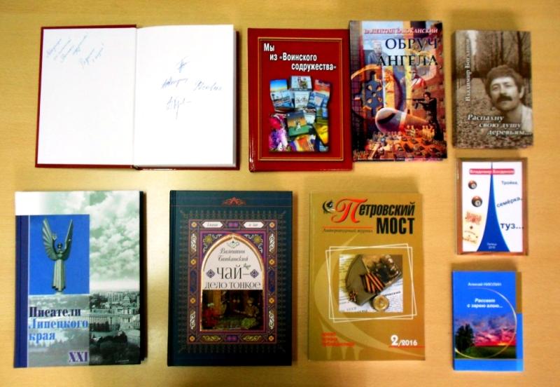 члены вонского содружества подарили лебедянскому фонду книги