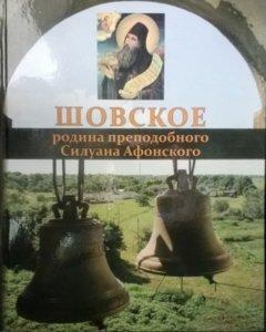 книга о силуане афонском и селе шовское