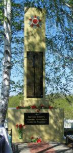 обелиск в селе крутое лебедянского района