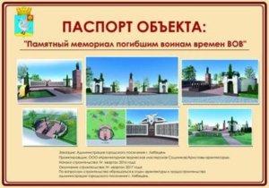 проект нового мемориала на площади в Лебедяни