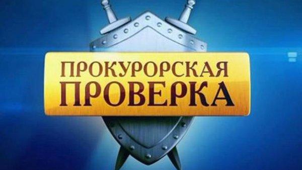 prokurorskaya_proverka