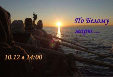 pohod-po-belomu-morju-2016