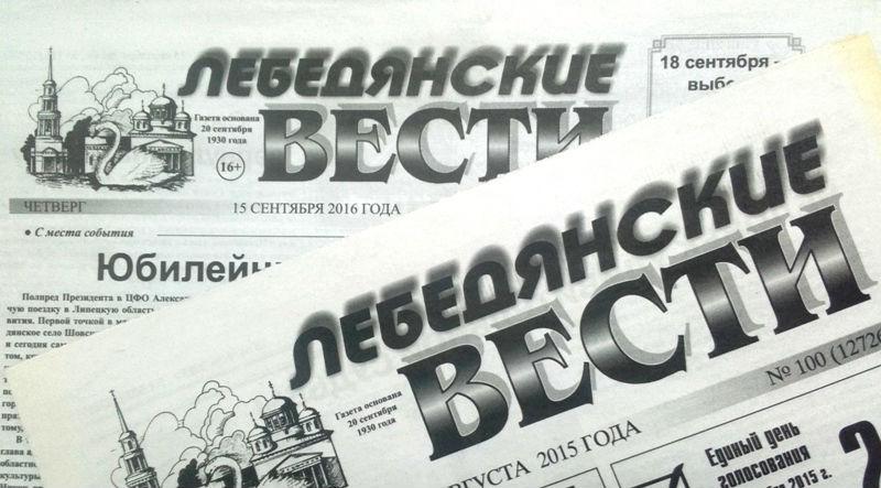 gazeta-lebedyanskie-vesti