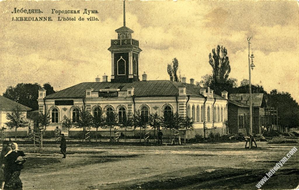 Городская управа в г. Лебедянь Тамбовской губернии (открытка 1910-х годов)