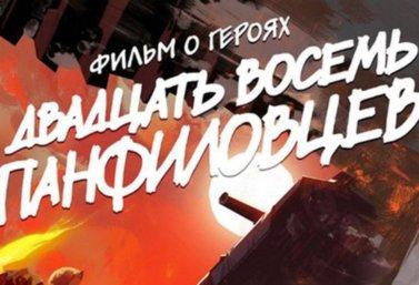 28_panfilovtsev_v_lebedyani