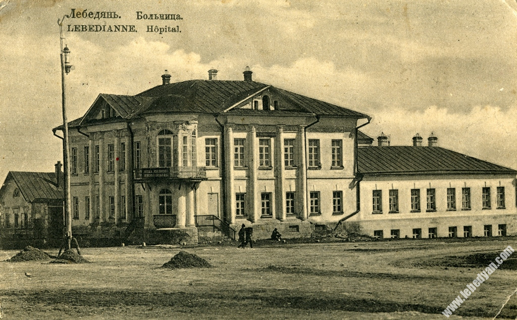 Земская больница в г. Лебедянь Тамбовской губернии (открытка 1910-х годов)