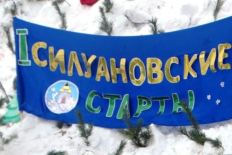siluanovskie_starty_2017