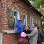 Открытие мемориальной доски на доме 21 по Елецкой улице