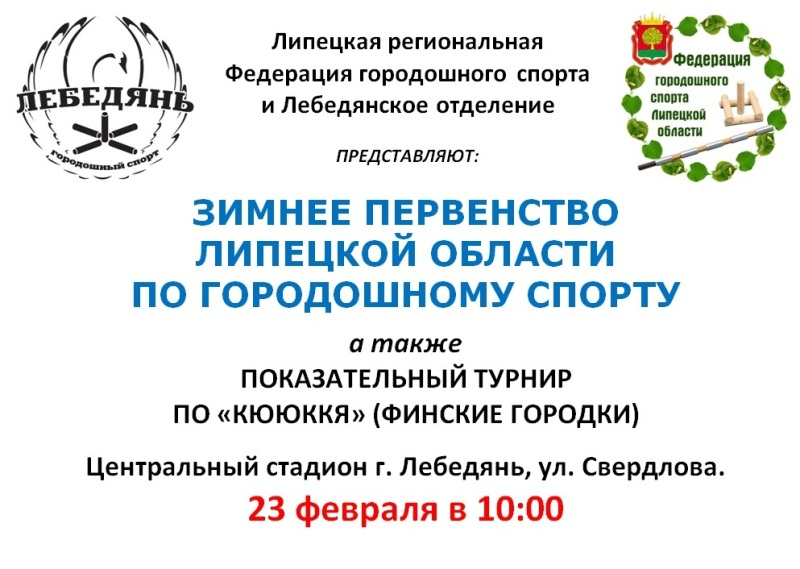zimnee_pervenstvo_lipetskoi_oblasti_po_gorodoshnomu_sportu_v_lebedyani