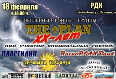 the_plan_concert_v_lebedyani