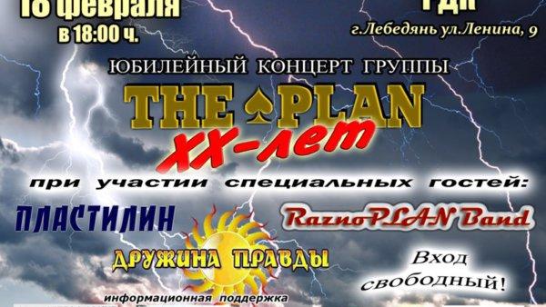 the_plan_concert_v_lebedyani