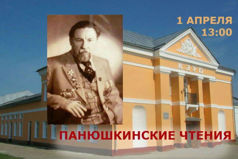 panushkinskie_chteniya_v_lebedyani