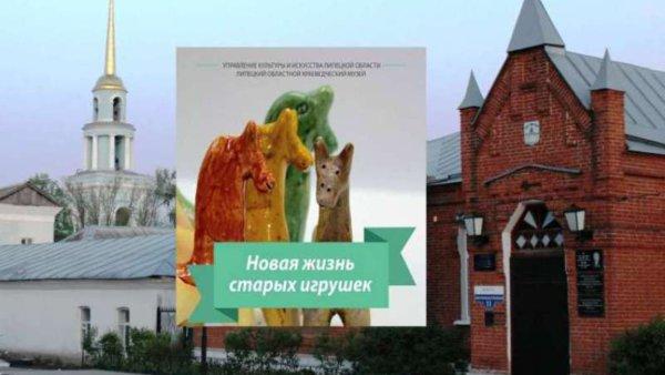 vystavka_staryh_igrushek_v_lebediani