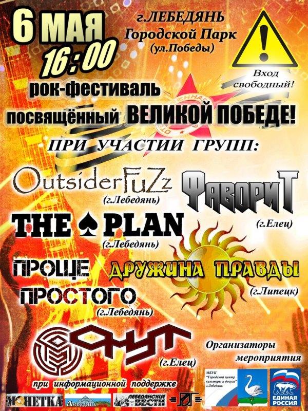 rok_festival_v_lebedyani