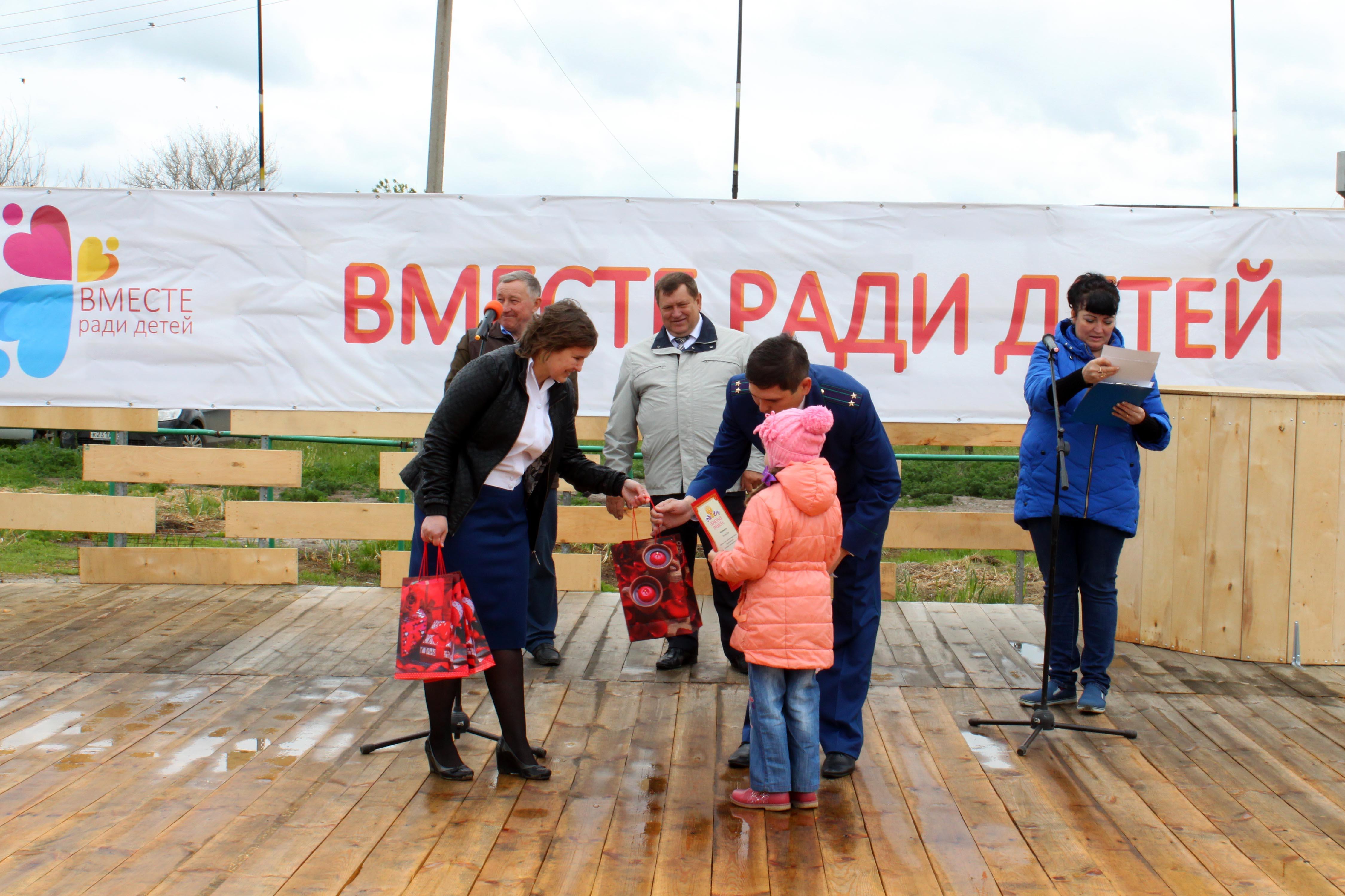 """Фото с мероприятия """"Вместе ради детей"""", г. Лебедянь, 28 мая 2017 г."""