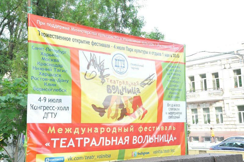Teatralnaya_volnitsa_2017