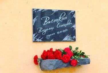Den_pamyati_vladimira_vysotskogo_v_lebedyani