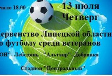 football_lebedyan_13_july_2017