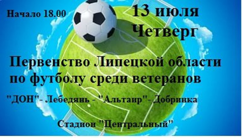 football_lebedyan_13_july_2017
