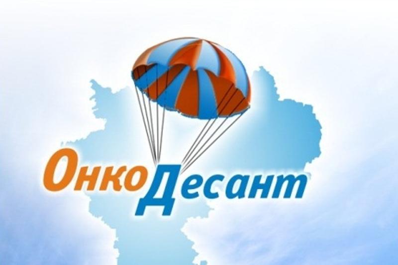 oncodesant_v_lebedyani