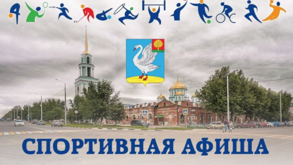 sport_afisha_Lebedyan