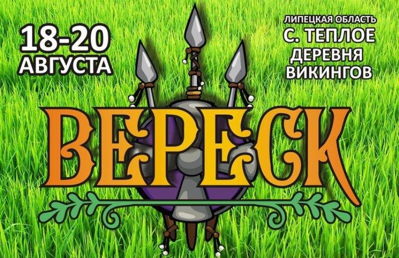 festival_Veresk_2017
